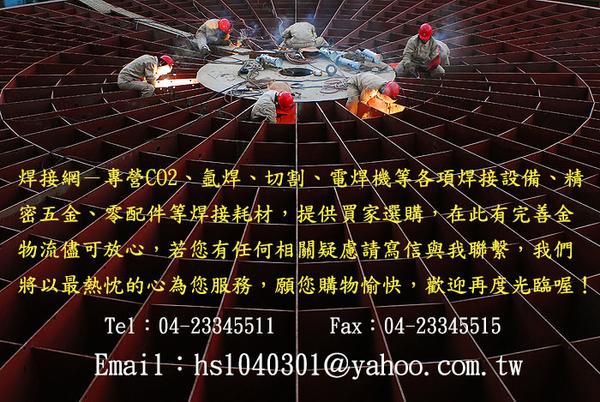 焊接五金網 - SG-53電極
