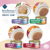 送贈品)3罐組 BlueBuffalo 藍饌 寶護系列 主食罐 3oz 雞肉/火雞肉/鮭魚