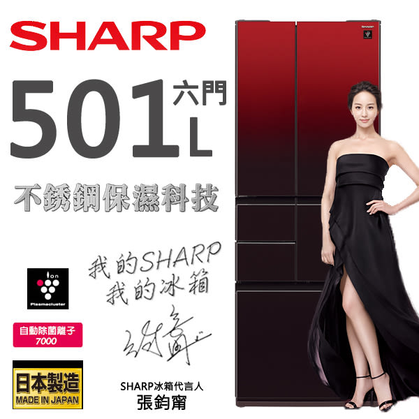 SHARP 夏普 變頻六門對開冰箱 501L SJ-GT50BT-R 星鑽紅  日本原裝
