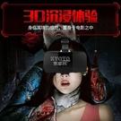 快速出貨vr眼鏡虛擬3d巨幕電影游戲現實手機ar頭戴式一體