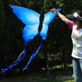 風箏 蝴蝶風箏 藍蝴蝶風箏  設計新穎漂亮 容易飛 YXS街頭布衣