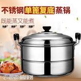 蒸鍋 加厚不銹鋼單層1層小蒸鍋復底湯鍋家用24-30cm煤氣電磁爐煤氣鍋具YXS 繽紛創意家居