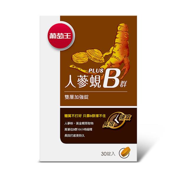 葡萄王 人蔘蜆Plus B雙層加強錠(30錠)