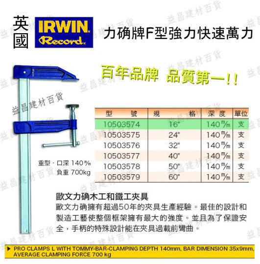 台北 益昌 握手牌 IRWIN Record 英國 力确牌 F型強力快速萬力【1050358】各規格尺寸可參考!
