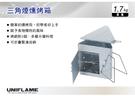   MyRack   日本UNIFLAME 三角煙燻烤箱 小型煙燻桶 煙燻料理 烤肉 No.U665930