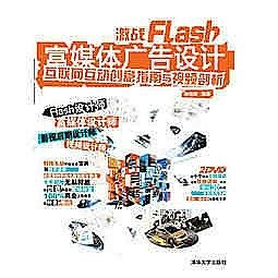簡體書-十日到貨 R3Y【激戰Flash富媒體廣告設計:互聯網互動創意指南與視頻剖析(互動廣