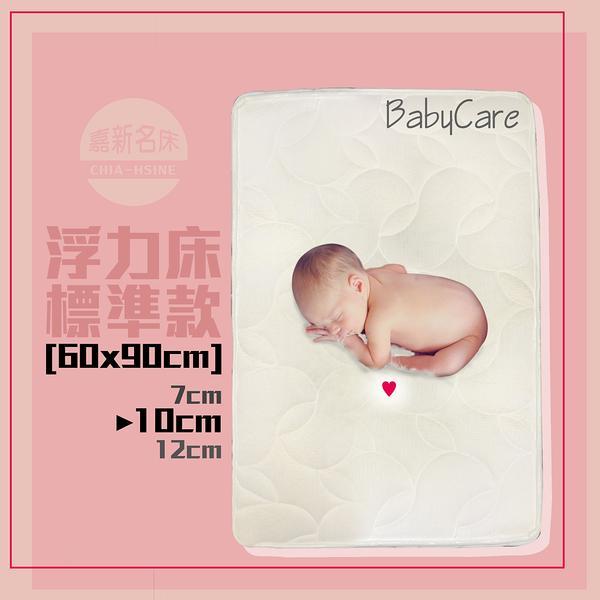 【嘉新名床】Baby-Care 浮力床《標準款 / 10公分 / 訂製60x90cm》