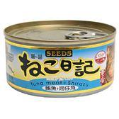聖萊西喵喵健康貓罐-鮪魚+吻仔魚170g【愛買】