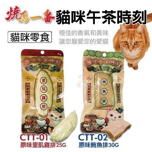 『寵喵樂旗艦店』燒鳥一番《貓咪下午茶時刻貓肉條》25~30g 貓肉條/貓咪零食