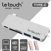 【A Shop】 Le touch 急速充電 Type C HUB 轉接器 五合一 多孔連接埠-3色