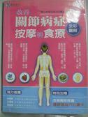 【書寶二手書T1/養生_QII】全彩圖解 改善關節病症按摩與食療_曲孝禮