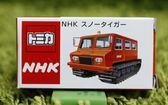 日本地區限定商品Tomy Tomica NHK工程車/雪地履帶車火柴盒小汽車迪士尼 多米