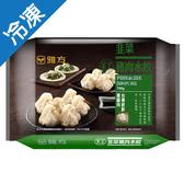 雅方手工韭菜豬肉水餃 700g【愛買冷凍】