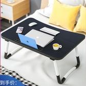 家用床上小桌子筆記本電腦書桌簡易折疊懶人床桌學生宿舍寢室寫字YYJ 【雙11特惠】
