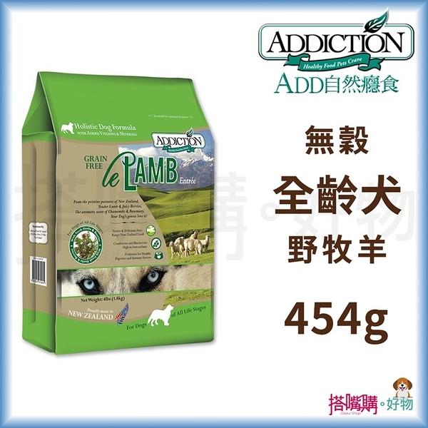 ADD自然癮食『無穀野牧羊肉狗寵食』454g【搭嘴購】