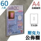 【量販60入組】 A4 T3120壓克力公佈欄(附雙面膠) 佈告欄 廣告欄 通告欄 張貼 啟事 社區
