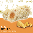 【MISS ROLLS】起司巧克力杏仁素鬆捲(15g x 15)