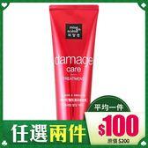 韓國 Mise en scene 深層受損修護髮膜 180ml【BG Shop】