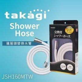 【日本Takagi 】日本製 Shower Hose 蓮蓬頭水管 沐浴軟管 蓮蓬頭軟管 軟管 160cm 1.6m(JSH160MTW)