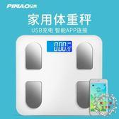 體重計智能體脂秤電子稱煙體重秤家用人體體質精準成人減肥稱重測脂肪女 全館免運