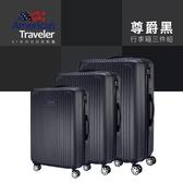 【American Traveler】NY 紐約系列20+24+28吋抗刮超輕量行李箱 三件組(尊爵黑)旅行箱 拉桿箱 收納箱