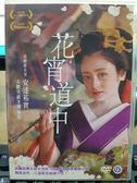 挖寶二手片-P01-301-正版DVD-日片【花宵道中】-安達祐實