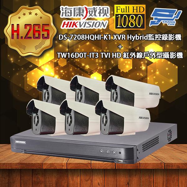海康威視 優惠套餐DS-7208HQHI-K1 500萬畫素 監視主機+TW16D0T-IT3戶外型攝影機*6 不含安裝