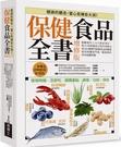 保健食品全書增修版:網羅現代人13大需求項目,從51項保健成分的作...【城邦讀書花園】