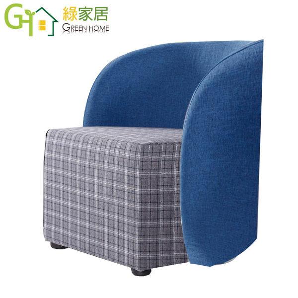 【綠家居】珊妮 時尚亞麻布造型椅凳/洽談椅(三色可選)