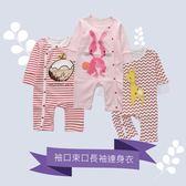 長袖 連身 兔裝 舒適 棉質 柔軟 秋冬新款 袖口有束口 三款 寶貝童衣