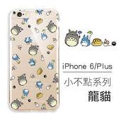 [iPhone 6 4.7 / Plus 5.5 ] 小不點系列 客製化手機殼 狗狗 龍貓 無臉男 雪納瑞 柴犬