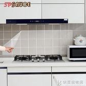 廚房防油貼櫥櫃灶台防水自黏鋁箔隔油紙防潮墊家用透明瓷磚貼 快意購物網