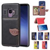 三星 Note8 S9 S9 Plus S8 Plus S8 S7 Edge S7 葉子卡夾手機殼 插卡 支架 手機殼 全包邊 保護套 保護殼