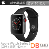 Apple Watch Series 3(GPS+行動網路) 42mm 太空灰色鋁金屬錶殼+黑色運動錶帶 智慧型手錶