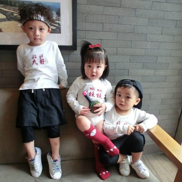 大哥大姐弟弟妹妹精緻刺繡上衣 長袖上衣 包屁衣 橘魔法Baby magic 現貨 兒童 童裝 親子裝