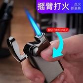 個性搖臂充氣打火機創意