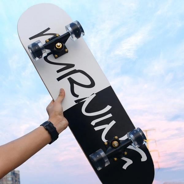 滑板四輪初學者青少年公路刷街成人代步男女生專業雙翹車【快速出貨】