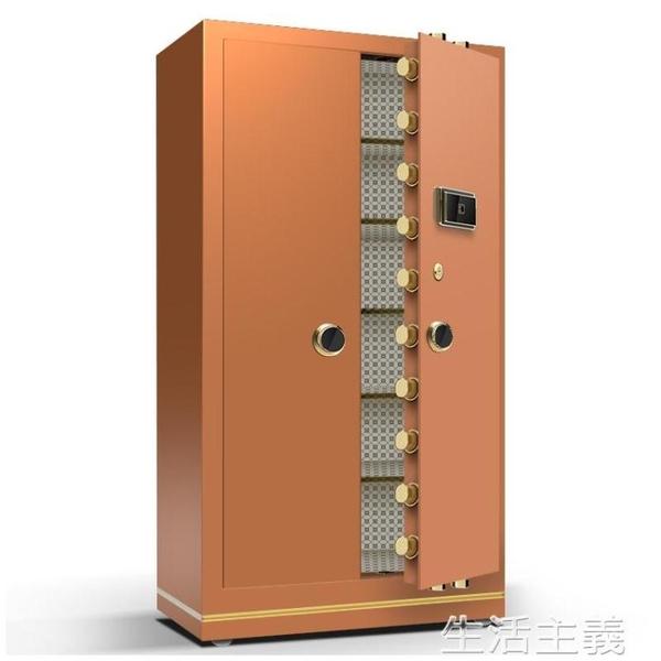 保險櫃 保險柜大型家用辦公1.8米對開金庫指紋雙門防盜保管珠寶箱1.5米1 mks生活主義