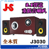 淇譽 JS JY3030 阿波羅2.1聲道 多媒體喇叭 木質 三件式喇叭 ☆pcgoex 軒揚☆