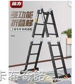 比力多功能摺疊梯子加厚鋁合金家用人字梯伸縮升降工程梯室內樓梯