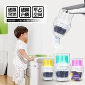 凈水器 【四個裝】簡易凈水器過濾家用廚房自來水前置水龍頭過濾器