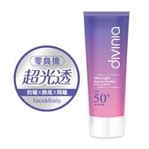 Divinia 零負擔 柔皙提亮防曬乳 SPF50+ 60ml