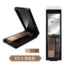 凱婷 3D造型眉彩餅 EX-5棕色系 2...
