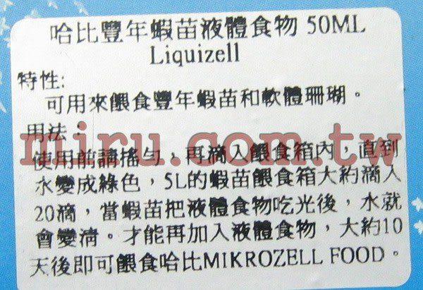 【西高地水族坊】HOBBY哈比 豐年蝦魚苗液體食物50ml