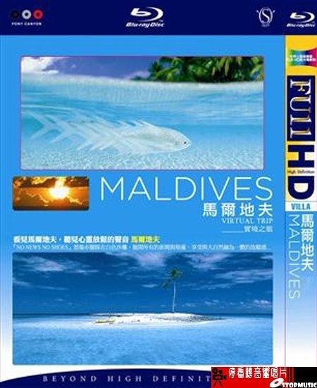 【停看聽音響唱片】【BD】馬爾地夫實境之旅