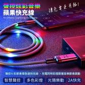 聲控炫彩音樂蘋果快充線 iPhone全系列【AA0107】2A快充 蘋果充電線 炫彩燈光 USB充電線