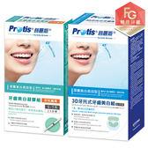 全新包裝-Protis普麗斯3D牙托式牙齒美白基礎組+凝膠補充包
