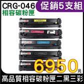 【二黑三彩組 ↘6950元】CANON CRG-046 高品質相容碳粉匣 盒裝 適用LBP653Cdw LBP654Cx MF732Cdw 等機型