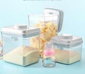 【透明款】安扣寶寶奶粉盒外出便攜大容量奶粉罐密封罐防潮米粉盒