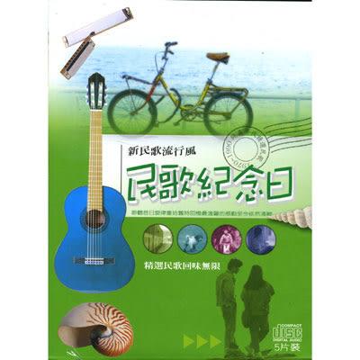 民歌紀念日CD 超值加贈2DVD